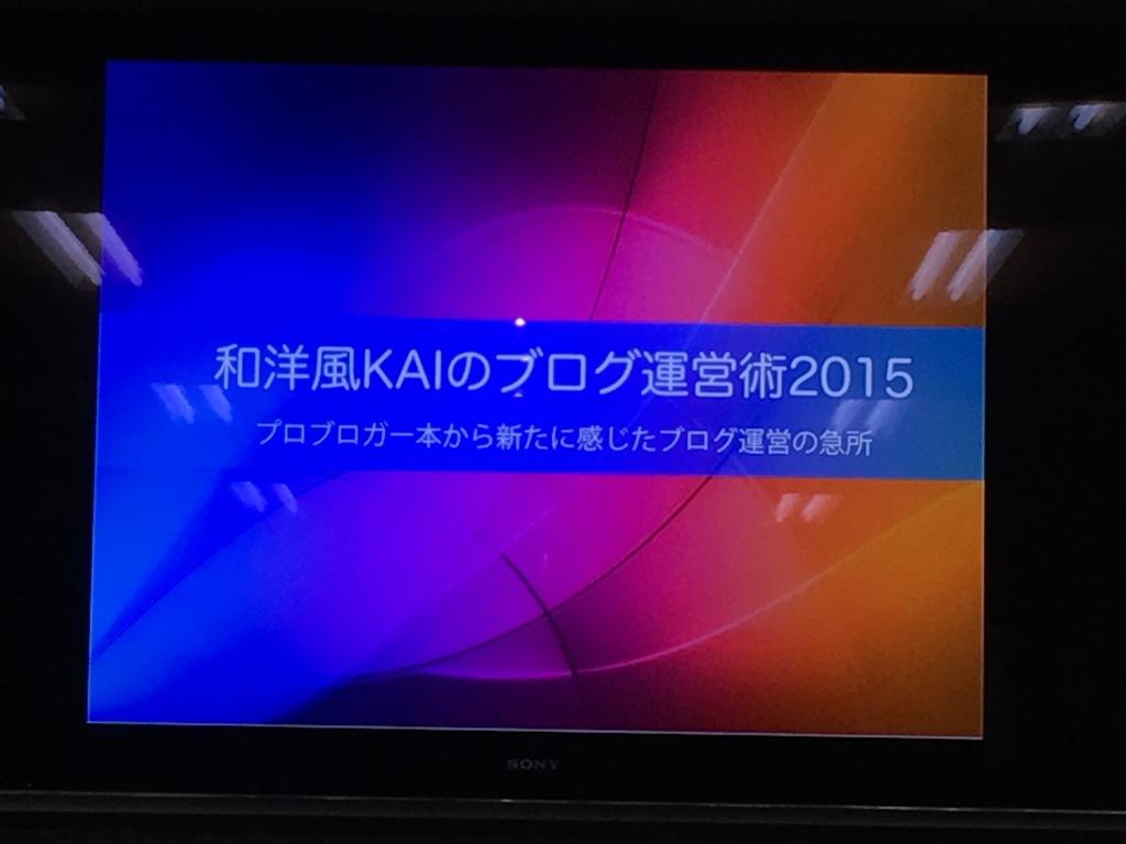和洋風KAIのブログ運営術2015