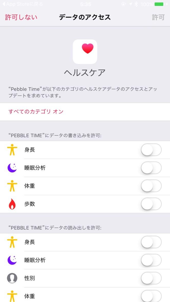 iPhone側の設定
