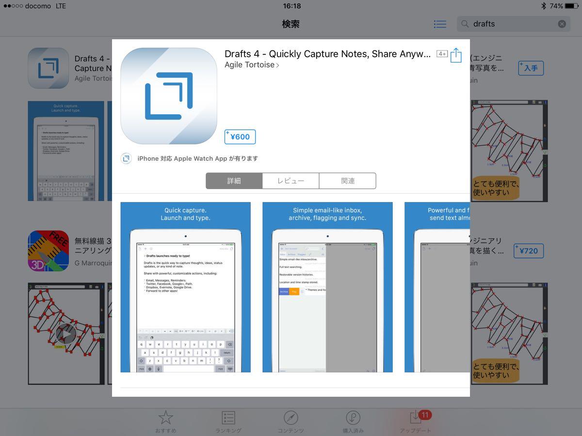 アプリの紹介画面