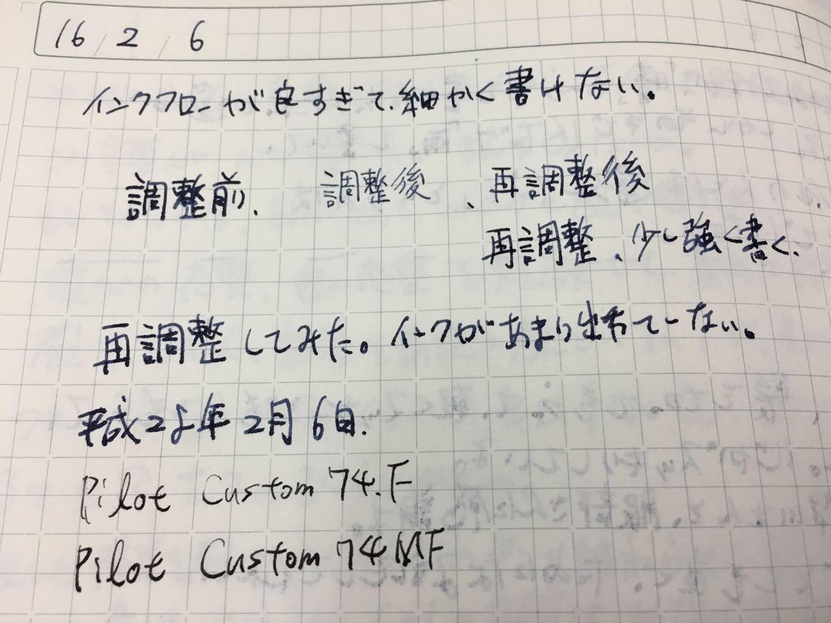 ノートに試し書きした内容