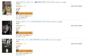 [7月14日までの期間限定無料&99円]Kindleの「夏☆電書」セールがそこそこ熱い