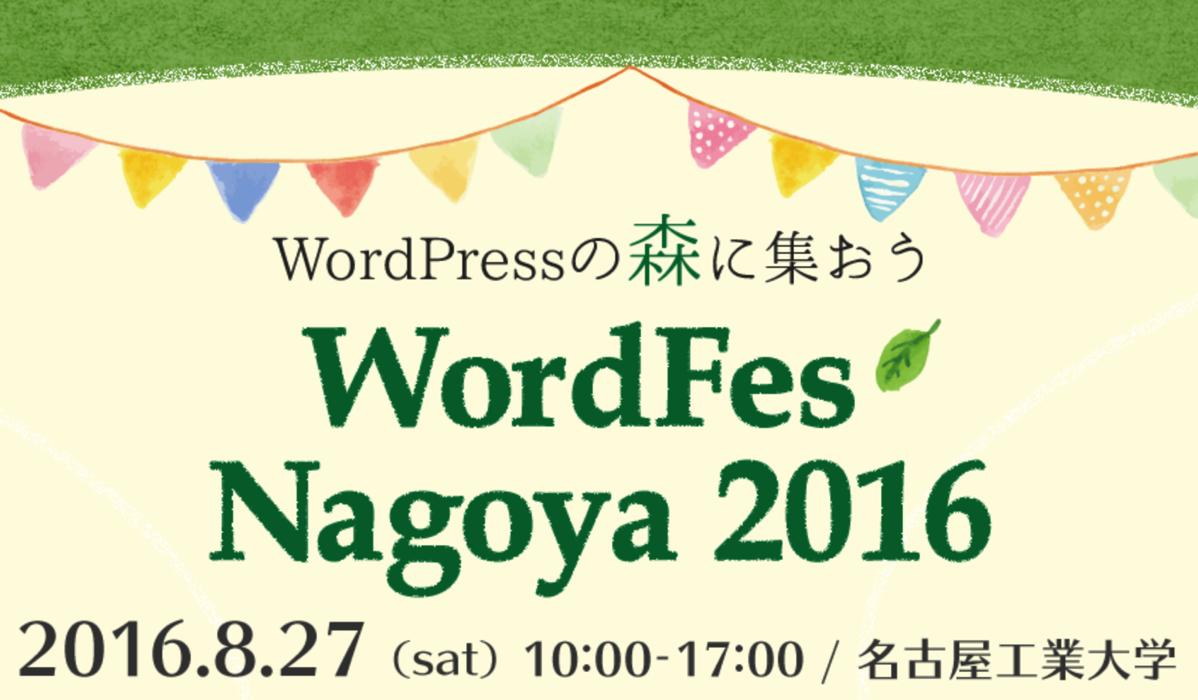 wordfesnagoya2016のタイトル