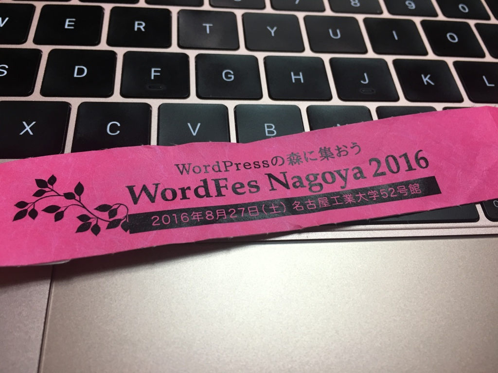 WordFesのテープ