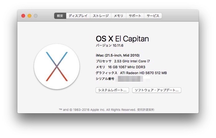 i7が認識された時のスクリーンショット画像