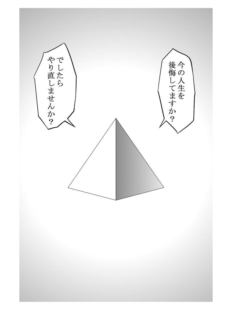 謎の三角錐
