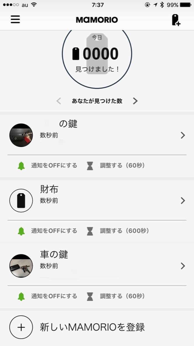 アプリの画面
