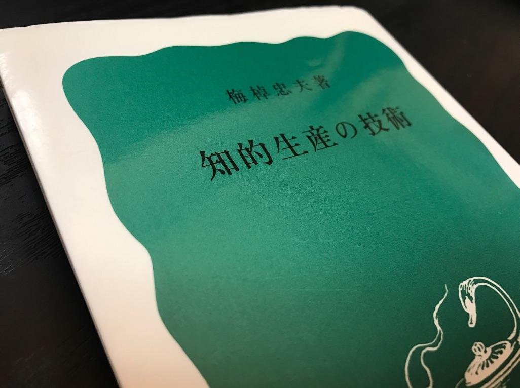 『知的生産の技術』の表紙の写真