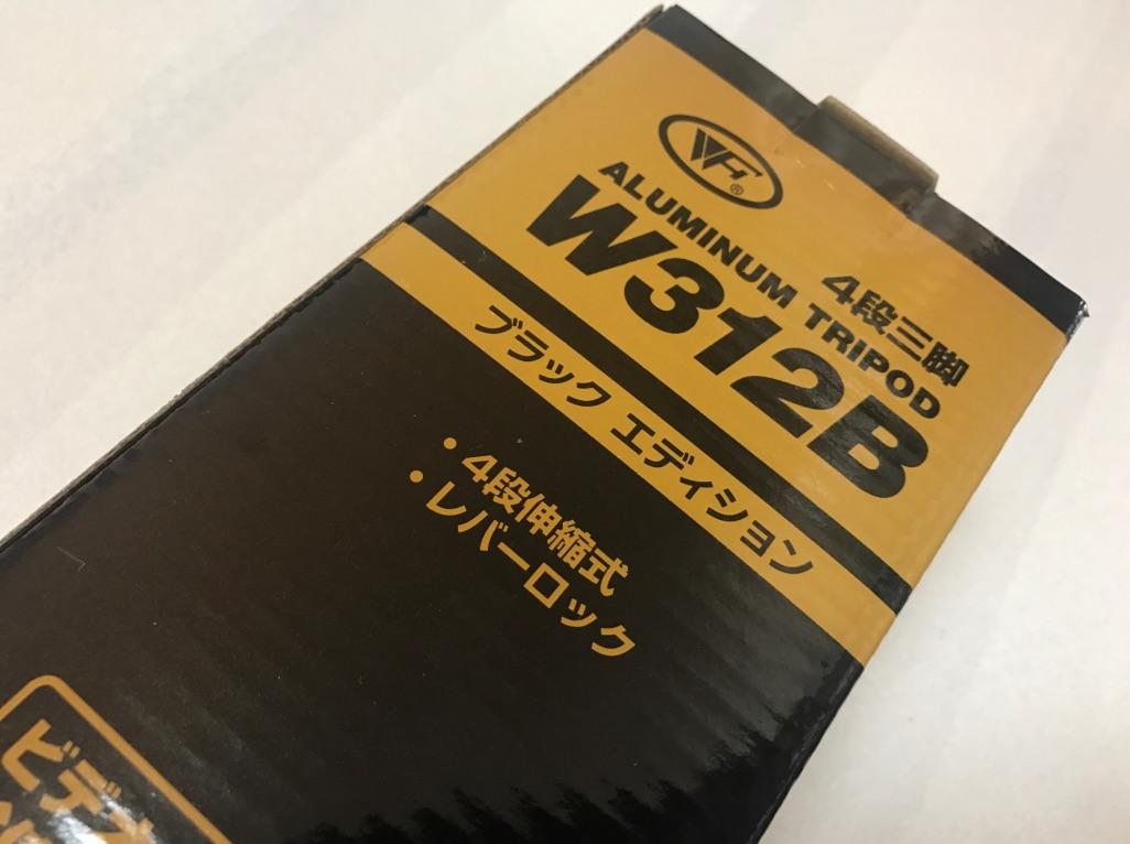 三脚W312Bのパッケージ