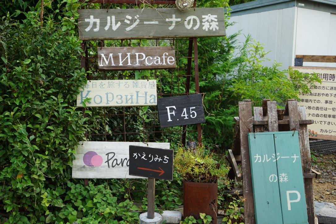 ミールカフェの看板