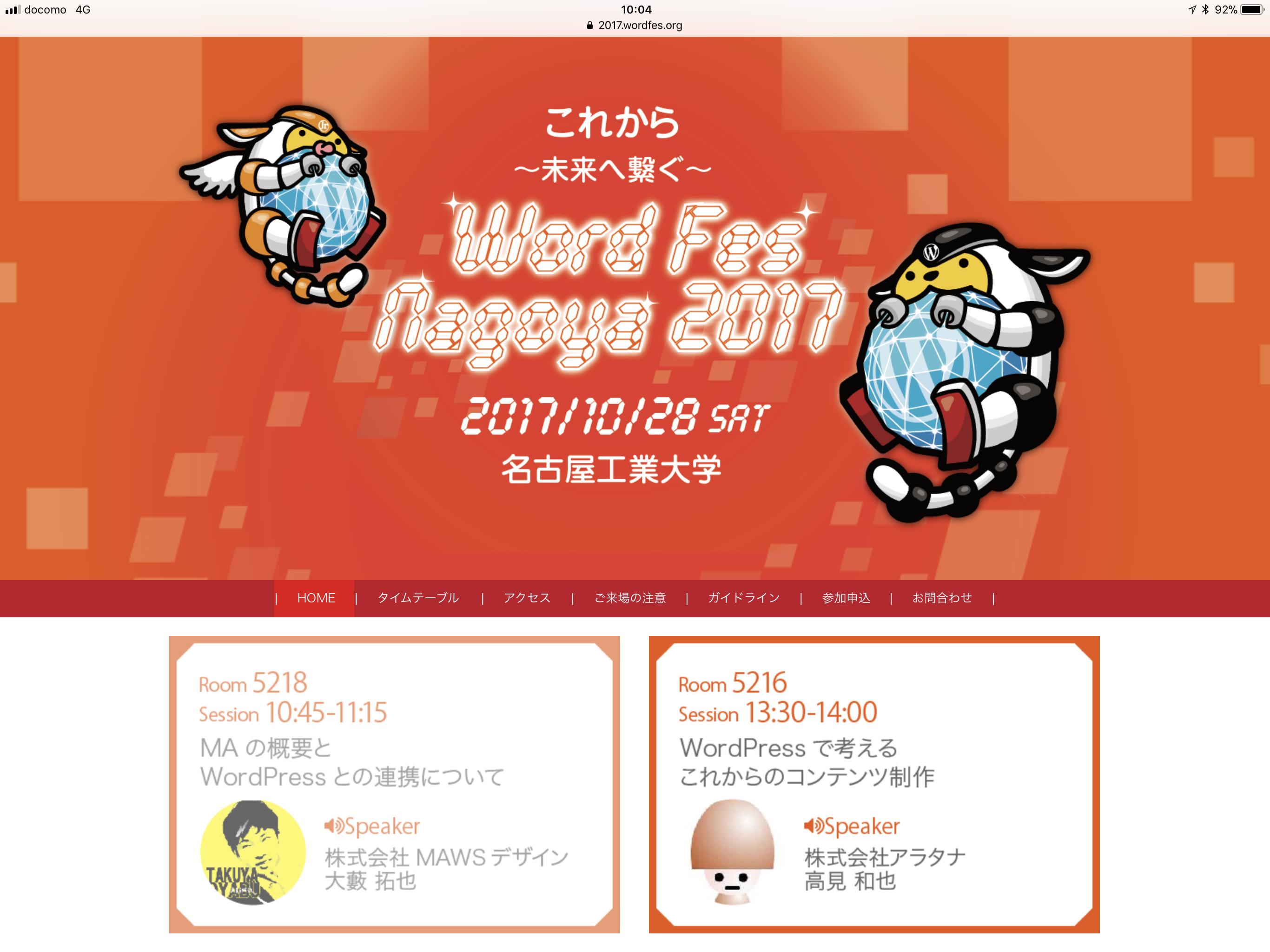 WordFes2017のトップページのスクショ