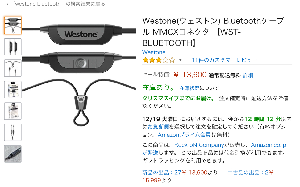 Amazonのページ