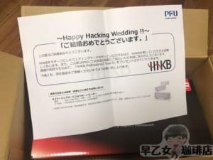 Happy Hacking Wedding !! PFUからHHKB Professional2 Type-S 無刻印を戴きました!