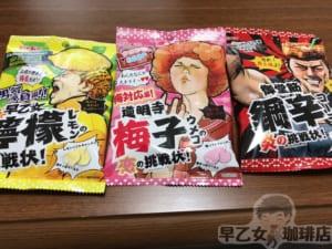 早乙女檸檬の挑戦状シリーズが3種類に増えていたので食べ比べてみた