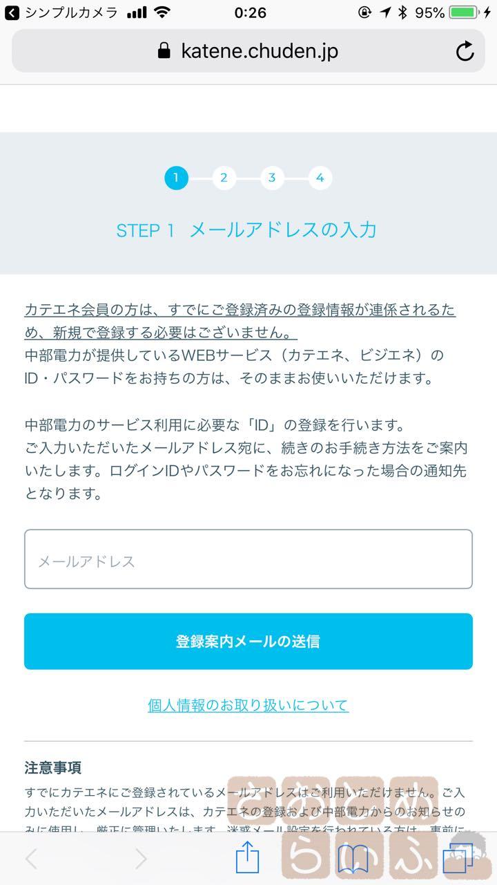 ユーザー登録中