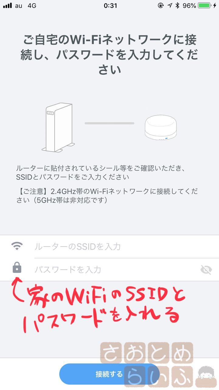 自宅のWIFI情報を入れる