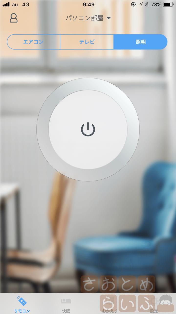 連動した電源ボタン