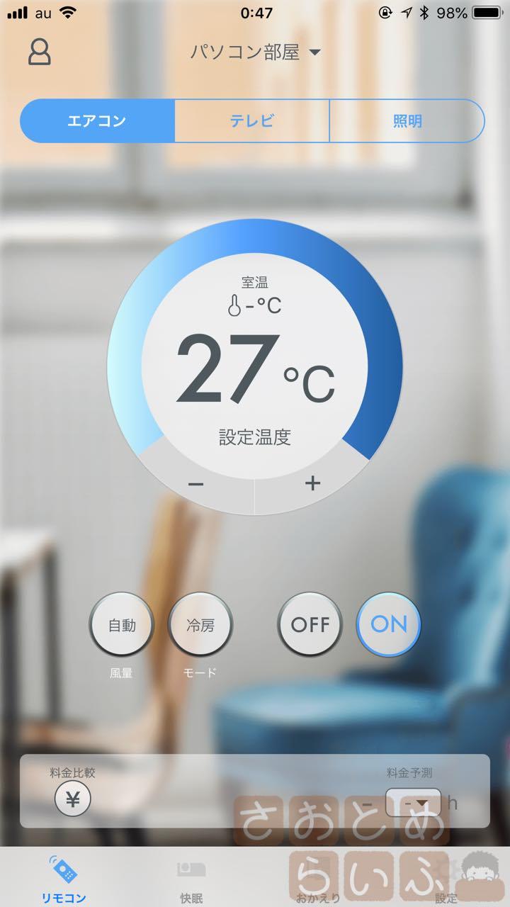 設定温度が出ていて分かりやすい