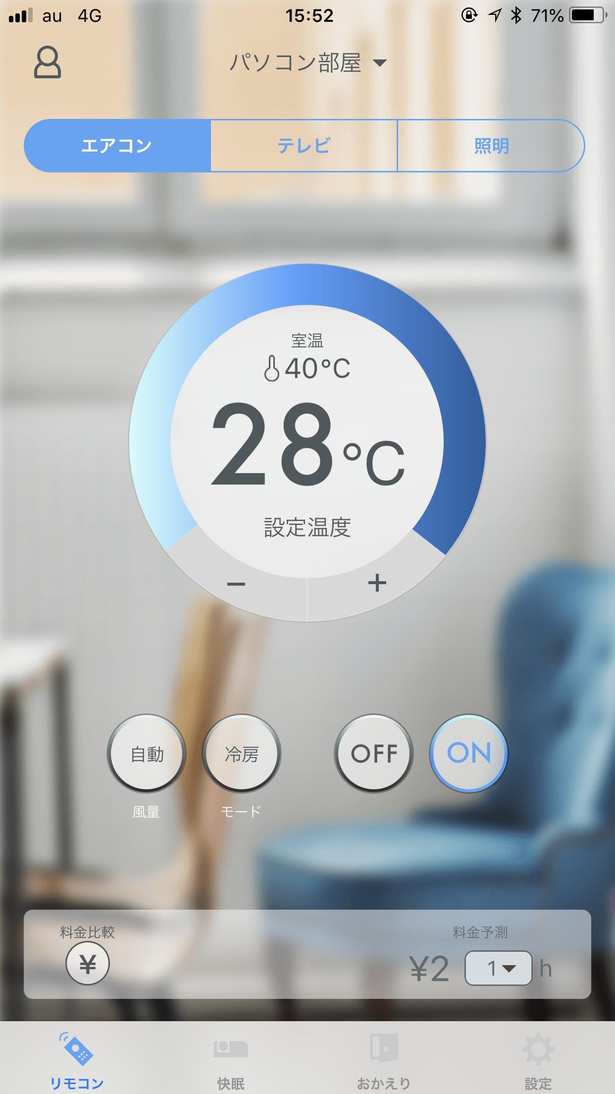 室温40℃