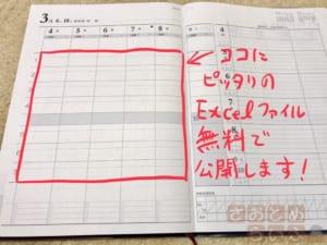 スクールプランニングノートの週間計画表にピッタリ貼れる!Excelシートを公開します