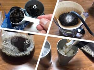 カルディのコーヒー豆「アイスブレンド」の美味しい淹れ方