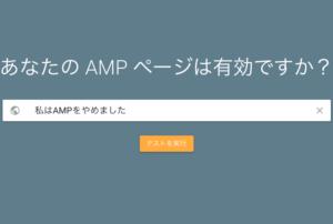 ブログのAMP対応をやめた3つの理由