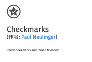 Firefox 57以降でブックマークのfaviconを一括更新するアドオン「Checkmarks」