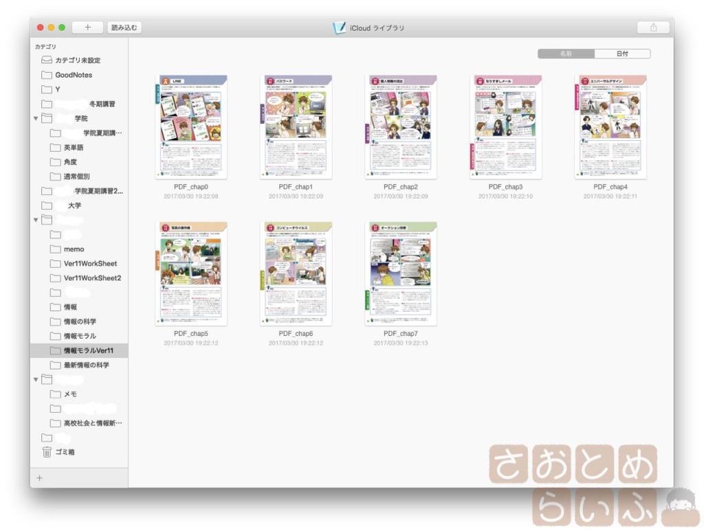 Mac版のGoodNotesの画面