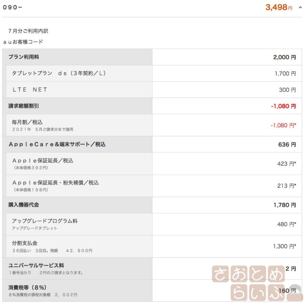 My auの料金明細画面
