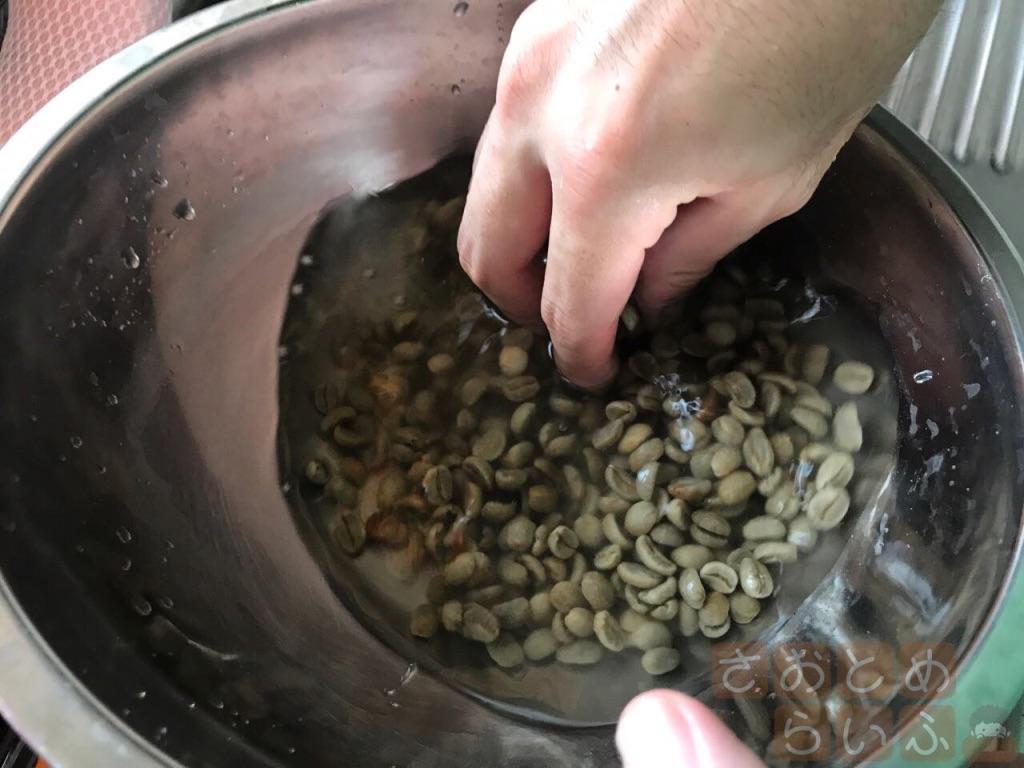 生豆を洗っている様子
