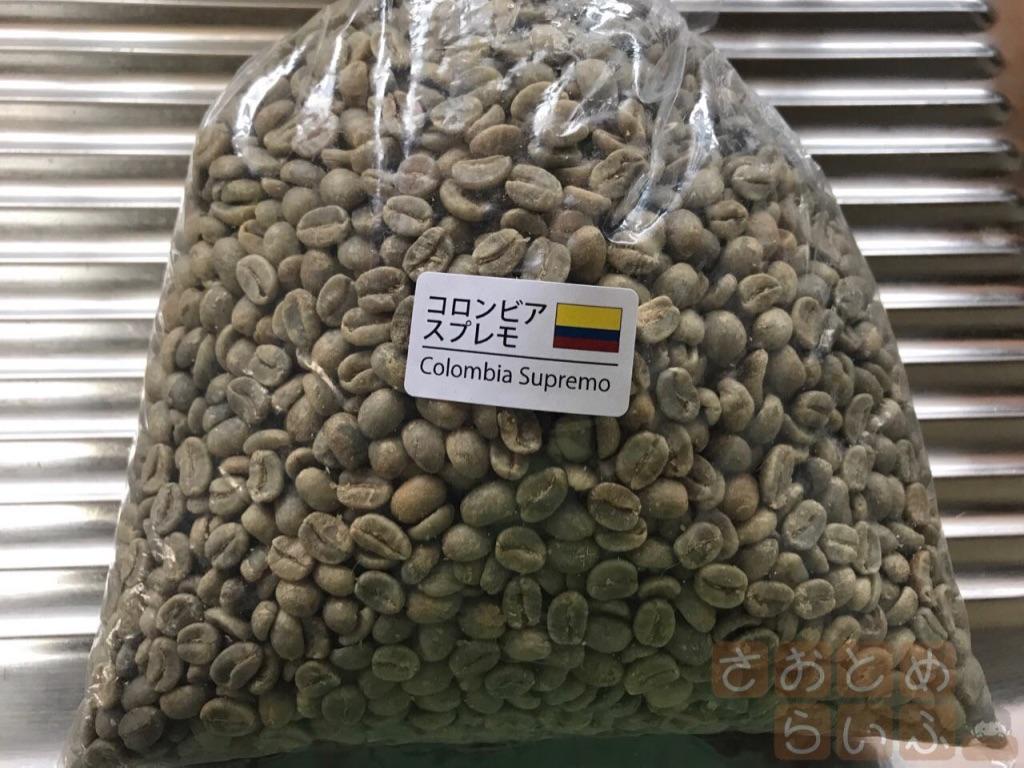 実際に届いた生豆