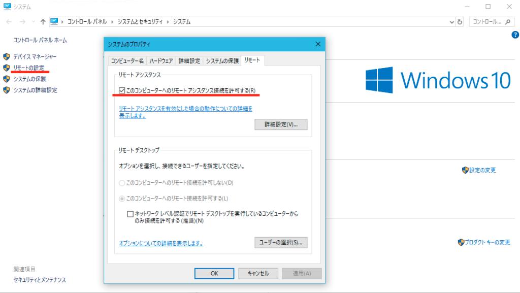 リモートの設定→このコンピュータへのリモートアシスタンス接続を許可する