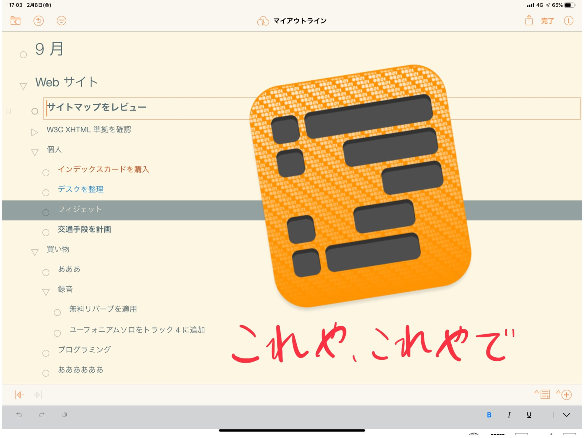 iPadとHHKBBTの組み合わせで使えるアウトライナーは「OmniOutliner」でした