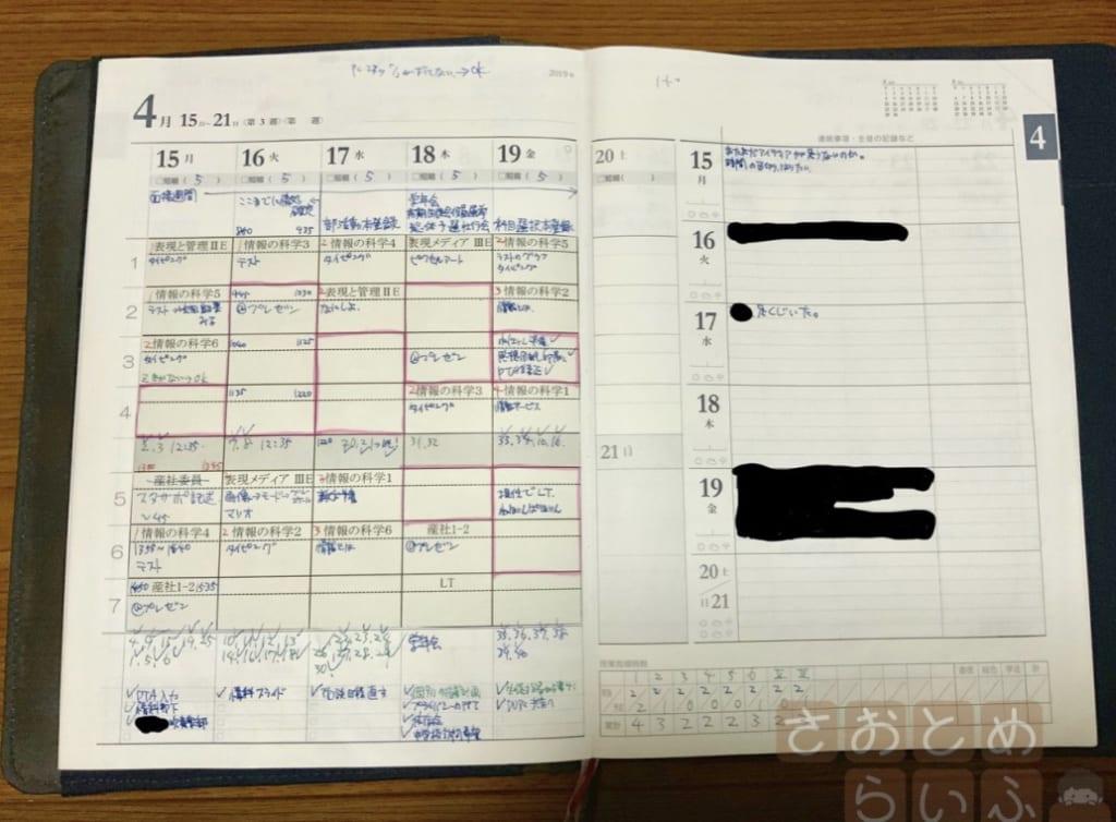スクールプランニングノートの週間計画表を使い込んだ