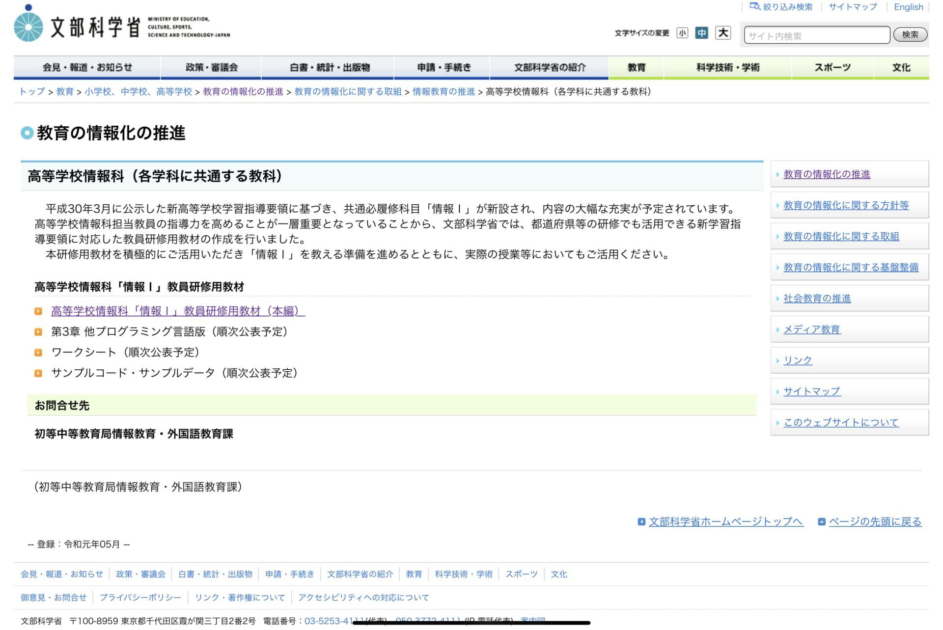 文部科学省のサイトに、「情報Ⅰ」の研修用資料がPDFで公開されました。この内容について、特徴のある部分を解説します。