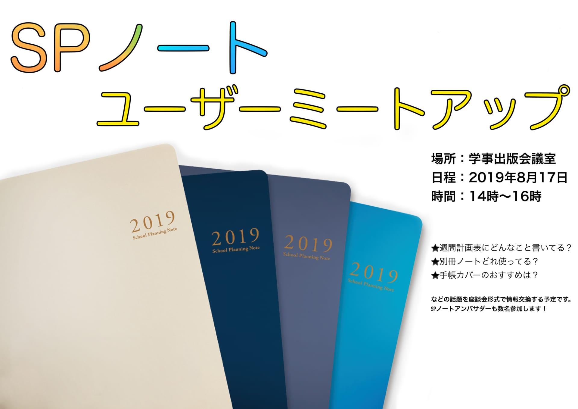 8月17日に東京で開催するスクールプランニングノートミートアップの告知です