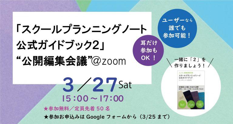 3月27日15時から開催