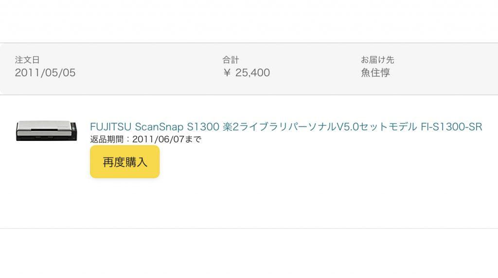 AmazonのScanSnap S1300の購入履歴