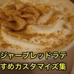 [冬の定番]スタバのジンジャーブレッドラテの心温まる感じなカスタマイズ集