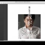 [読了]堀江貴文さんのこれまでの話がわかる本『我が闘争』を読み終えた