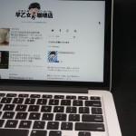 13インチMacBook Pro Retina Early 2015 AppleStoreカスタマイズモデルを買いました!