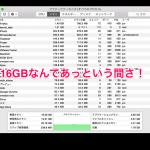 何をしたらMacでメモリ16GBを使い切るのか
