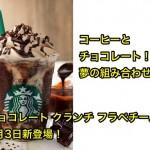 [スタバ2015年6月の新作速報!]6月3日より『チョコレート クランチ フラペチーノ®』を発売!