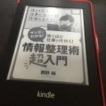 純コミックスさんの『マンガでわかる!情報整理術入門』が本当にわかりやすい良本でした