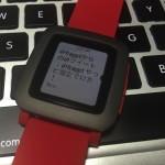 [10月16日更新] Pebble Timeを日本語で安定させる為の方法