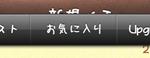 とりあえずiPhone5に入れた脱獄アプリ