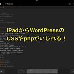 iPad上でブログがいじれるアプリ「Coda」が素晴らしい