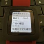 Pebble TimeからToodledoのタスクをチェックするアプリ「toodebble」を入れた