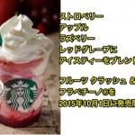 スターバックスコーヒーが4種類の赤いフルーツをミックスした「フルーツ クラッシュ & クリーム フラペチーノ®」を2015年10月1日に発売するよ!
