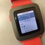 iOSの言語ファイル読込に対応したPebble Time用firmware 3.6がリリースされた