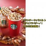 スターバックスコーヒーがキャラメルを使った新作!「クランチー キャラメル トフィー」のフラペチーノとラテを11月5日に発売開始!